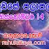රාහු කාලය | ලග්න පලාපල 2020 | Rahu Kalaya 2020 |2020-10-14