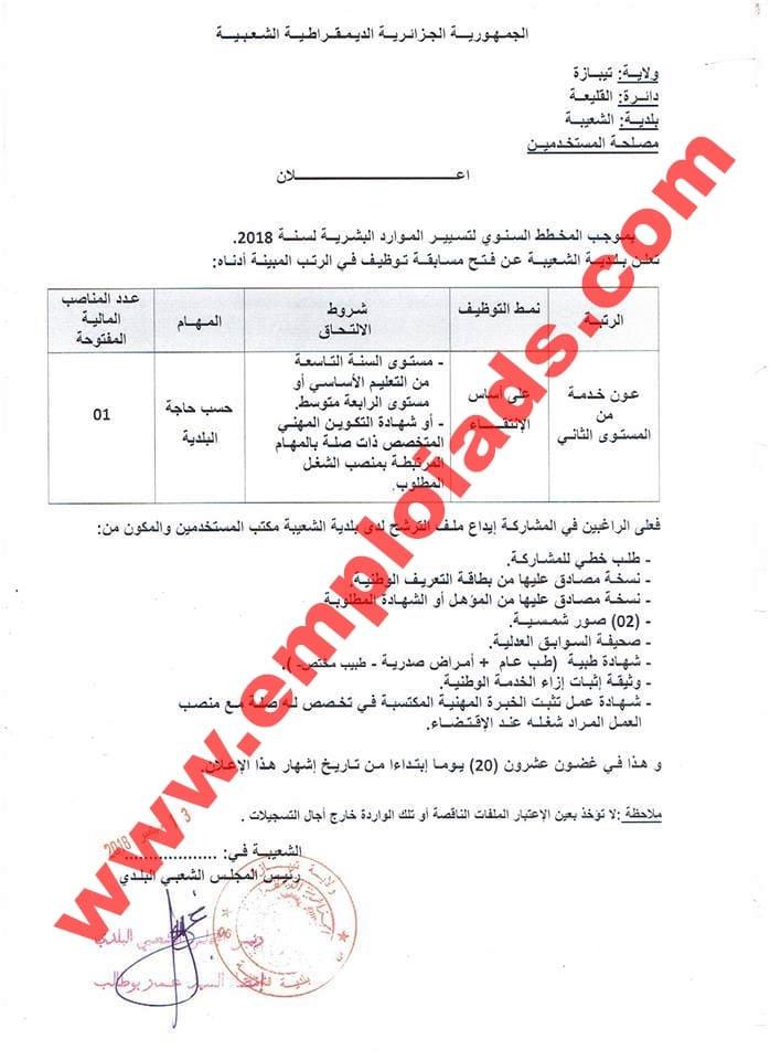 إعلان مسابقة توظيف ببلدية الشعيبة ولاية تيبازة سبتمبر 2018