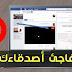 فاجئ أصدقاءك واعمل بث مباشر بالحاسوب على حسابك أو حسابهم وصفحاتك على الفيسبوك بطريقة مدهشة