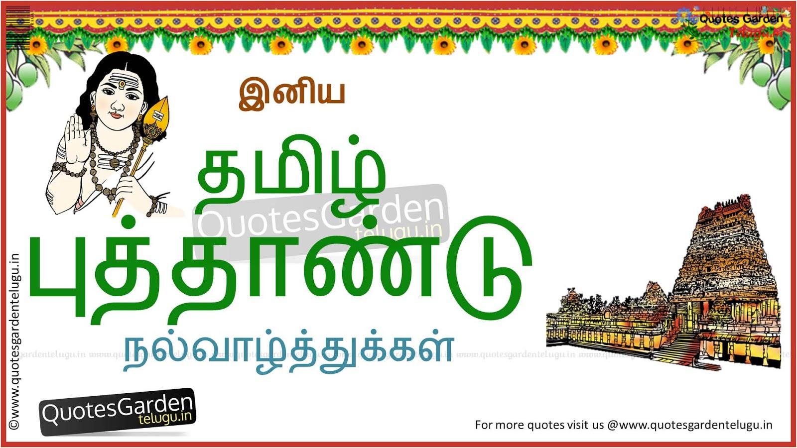 Tamil puthandu vazthukal in tamil font tamil new year greetings tamil puthandu vazthukal in tamil font m4hsunfo