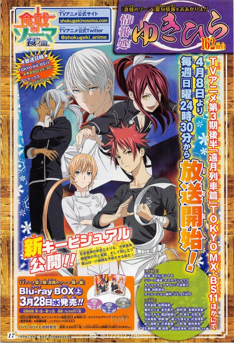 Divulgado visual do segundo cour de Shokugeki no Souma 3
