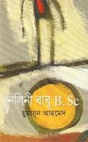 Nolini Babu B.sc By Humayun Ahmed