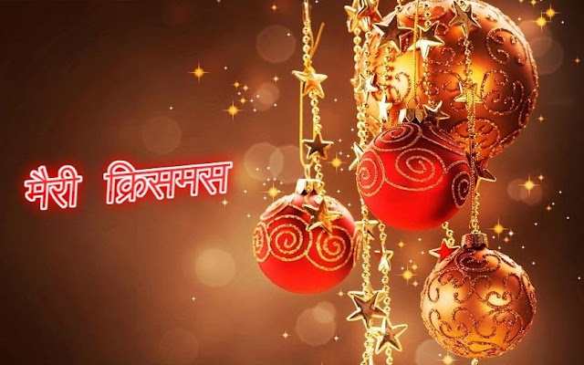 Merry Christmas 2018 Poems in Hindi