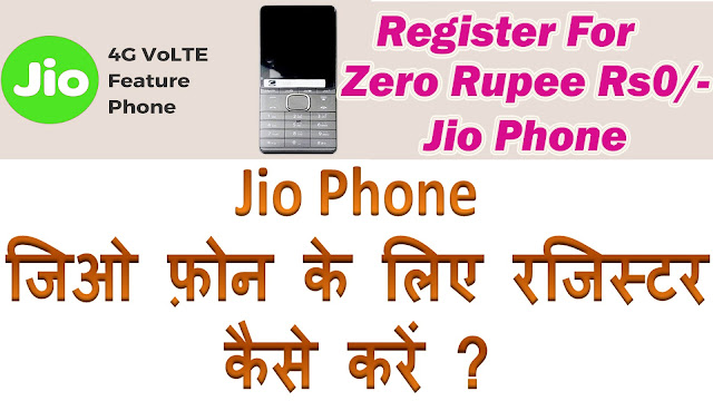 0 rupee Jio phone ke liye register kaise kare | How to buy or Register for jio phone 0 ruppe phone