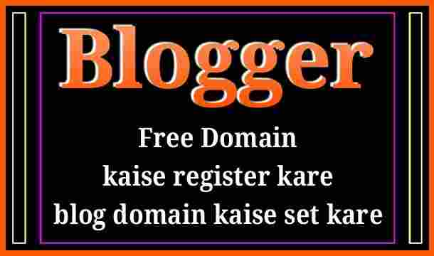 blogger-free-domain-register-or-website-me-set-kaise-kare