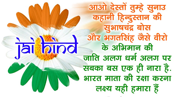 Independence Day Quotes in Hindi Hot