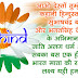 Independence Day Quotes in Hindi | 15 August Quotes in Hindi