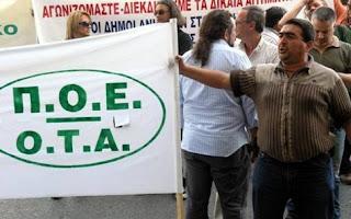 24ωρη απεργία σήμερα οι εργαζόμενοι στους δήμους