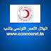 الهلال الأحمر التونسي ينتدب