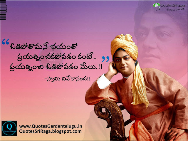 Swamy Vivekananda Telugu Quotes - Inspirational Telugu Quotes - Good Reads with images