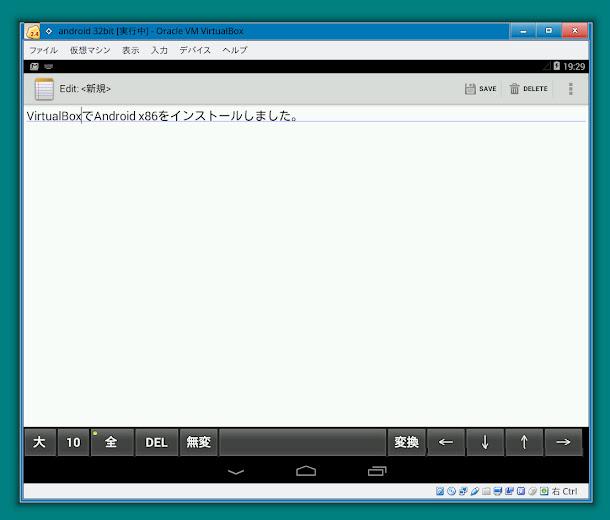 キーボードから日本語の文章が書けます。