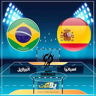 مشاهدة مباراة اسبانيا والبرازيل بث مباشر اليوم 21-1-2019 في كاس العالم لكرة اليد للرجال