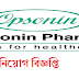 Opsonin Pharma Limited Job Circular - IT Jobs 2018