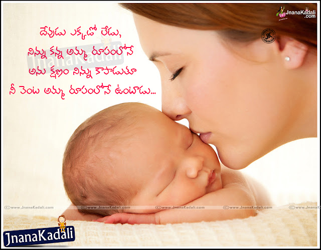 Telugu Language Mom Quotes and Sayings, mother Best Meaning Quotes in Telugu, I Love You Amma Sayings in Telugu Language, Popular Telugu Best Mother Wallpapers free, Inspiring Telugu Mother Quotes Pics, Awesome Mother Quotations Online, Facebook Best Mother Sayings and Quotes Wallpapers Free