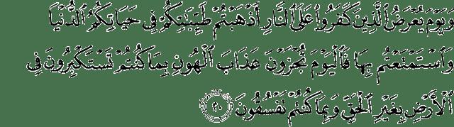 Surat Al-Ahqaf ayat 20
