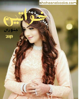 Khawateen Digest January 2019,free download Khawateen Digest January 2019,monthly digest rida,hina,jasoos and shuaa digest