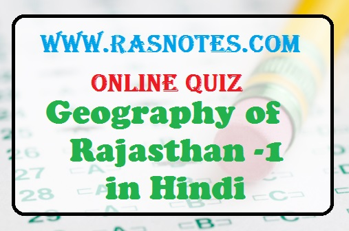 online test for rpsc exams in hindi- geography of rajasthan-1