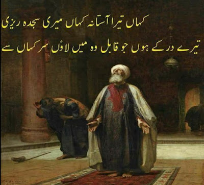Poetry   Urdu Quotes Poetry   Quotes Images   Urdu Islamic Quotes   Islamic Quotes Pics   Daily Short Quotes - Urdu Poetry World,urdu poetry SMS, Urdu poetry sad, Urdu poetry pics, Urdu poetry images, Urdu poetry love, urdu poetry facebook, Urdu poetry download, Urdu poetry romantic, Urdu poetry for teachers, Urdu poetry on eyes, Urdu poetry about life, Urdu poetry about love, Urdu poetry Allama Iqbal, Urdu poetry about friends, Urdu poetry about death, Urdu poetry about mother,