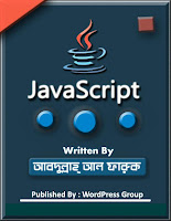 Bangla JavaScript Book By Abdullah Al Faruk