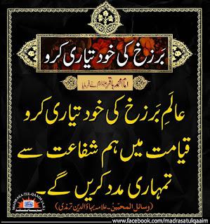 Hazrat Imam baqir as farman