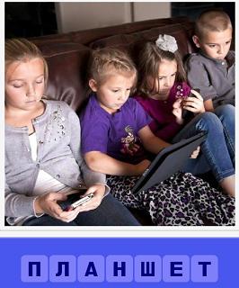 на диване сидят дети с гаджетами и один с планшетом