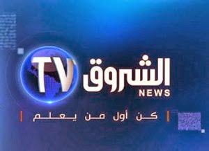 تردد echourouk tv news قناة الشروق الاخبارية الجزائرية علي نايل سات