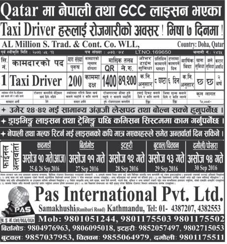 FREE VISA, FREE TICKET Jobs For Nepali In Qatar Salary- Rs. 41,200/