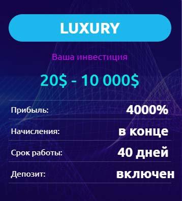 Инвестиционные планы Onix 4