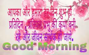 good morning shayari quotes wishes hindi me 2017 ka top 10 good morning Shayari