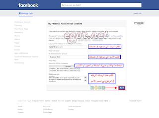 قم بتعبئة البيانات من اجل ارسالها للفيس بوك لفك الحظر عن حسابك