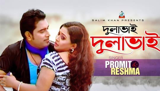 Dulabhai Dulabhai - Promit, Reshma
