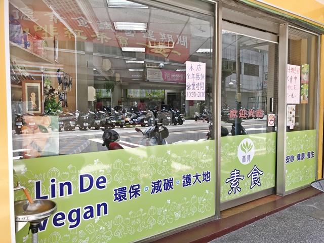 三重林德素食~台北捷運台北橋站、三和夜市素食