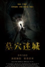 Tomb Mystery (2015)