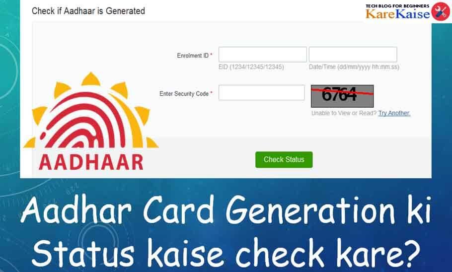 aadhar-card-status-kaise-check-karte-hai