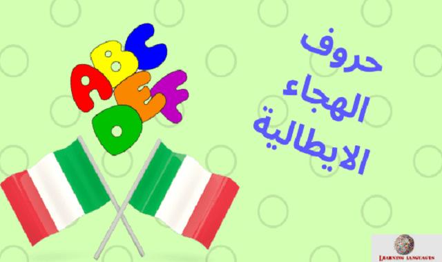 تعلم اللغة الايطالية -حروف الهجاء