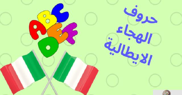 تعلم اللغة الايطالية حروف الهجاء Learning Languages