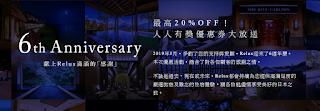 【Relux】6週年紀念優惠