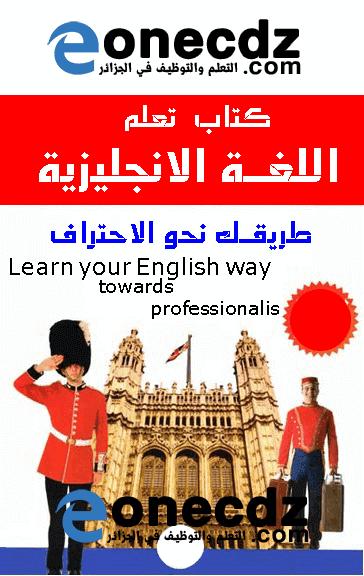 اللغة الانجليزية - كتاب اللغة الانجليزية من الصفر الى الاحتراف pdf