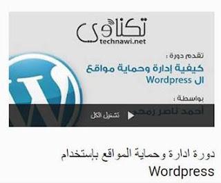 كورس  ادارة وحماية المواقع باستخدام  Wordpress