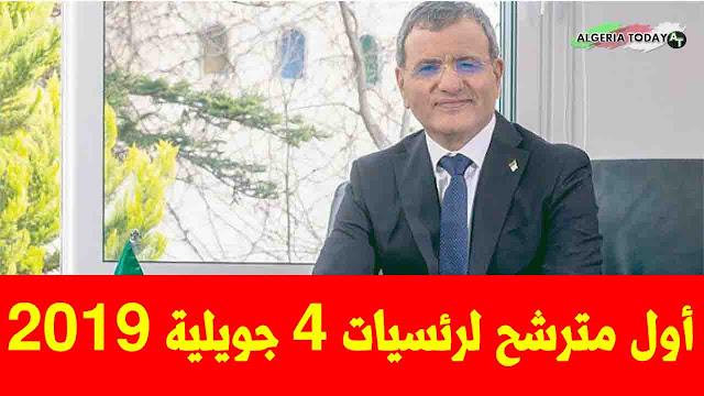 أول مترشح لرئاسيات 4 جويلية 2019 | علي غديري