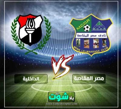 مشاهدة مباراة مصر المقاصة والداخلية بث مباشر اليوم 11-3-2019 في الدوري المصري