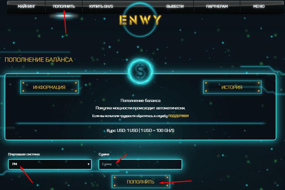Регистрация в Enwy 3