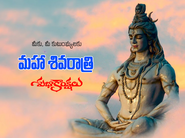 telugu-quotes-happy-maha-shivaratri-greetings-wallpapers-beautiful-lord-shiva-pictures-free-online-pictures-download-whatsapp-images