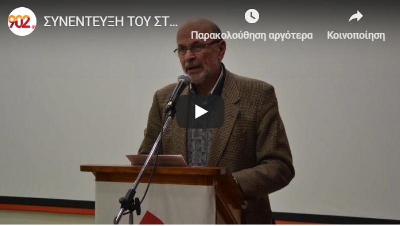 ΣΤΑΥΡΟΣ ΤΑΣΣΟΣ: Η «Λαϊκή Συσπείρωση» έχει ανθρώπους που είναι συνδεδεμένοι με το λαό και τα προβλήματα του (AUDIO)