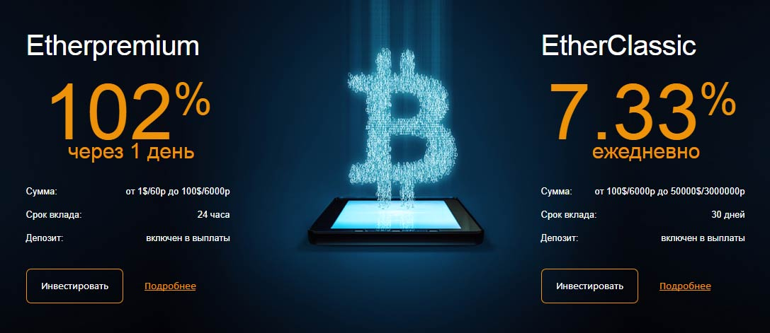 Инвестиционные планы Cryptonex