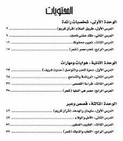 تحميل كتاب الانشطة والتدريبات فى اللغة العربية للصف الرابع الابتدائى الترم الثانى