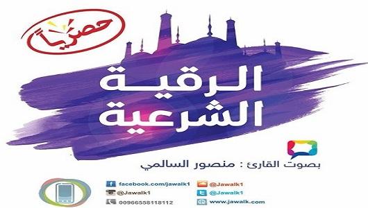 الشيخ منصور السالمي القران كامل
