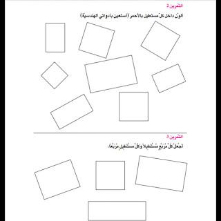9 - كراس العطلة رياضيات سنة ثالثة