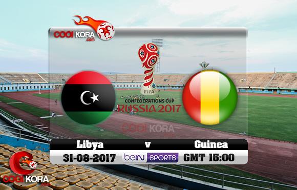 مشاهدة مباراة غينيا وليبيا اليوم 31-8-2017 تصفيات كأس العالم