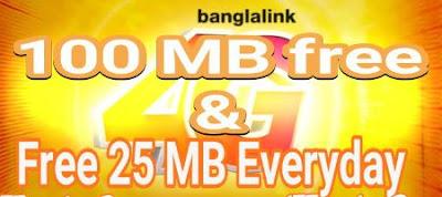 Banglalink সিমে প্রতিদিন ফ্রিতে 25 MB নিয়ে নিন ।